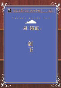 三省堂書店オンデマンドインプレス青空文庫POD[NextPublishing]紅玉(大活字版)