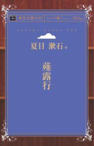 三省堂書店オンデマンドインプレス青空文庫POD[NextPublishing]薤露行(シニア版)