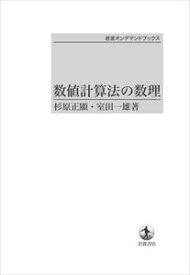数値計算法の数理 岩波オンデマンドブックス 三省堂書店オンデマンド