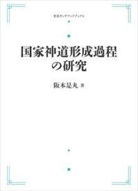 国家神道形成過程の研究 岩波オンデマンドブックス 三省堂書店オンデマンド