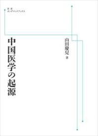 中国医学の起源 岩波オンデマンドブックス 三省堂書店オンデマンド