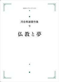 河合隼雄著作集 9 第I期 仏教と夢 岩波オンデマンドブックス 三省堂書店オンデマンド