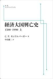 経済大国興亡史 (上) 1500−1990 岩波オンデマンドブックス 三省堂書店オンデマンド