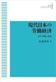 現代日本の労働経済 分析・理論・政策 岩波オンデマンドブックス 三省堂書店オンデマンド