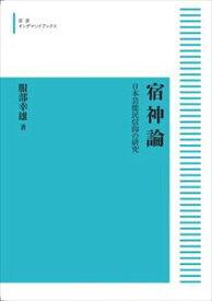 宿神論 日本芸能民信仰の研究 岩波オンデマンドブックス 三省堂書店オンデマンド