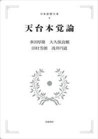 日本思想大系9 天台本覚論 岩波オンデマンドブックス 三省堂書店オンデマンド