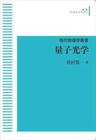 現代物理学叢書 量子光学 岩波オンデマンドブックス 三省堂書店オンデマンド