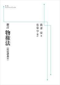新訂 物権法(民法講義II)   岩波オンデマンドブックス 三省堂書店オンデマンド
