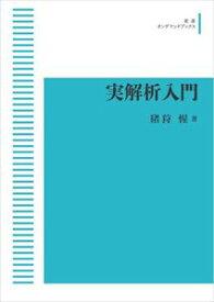 実解析入門 岩波オンデマンドブックス 三省堂書店オンデマンド