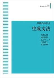 言語の科学 6生成文法 岩波オンデマンドブックス 三省堂書店オンデマンド