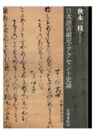 三省堂書店オンデマンド笠間書院 日本語音韻史・アクセント史論