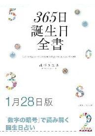 三省堂書店オンデマンド世界文化社 365日誕生日全書1月28日版