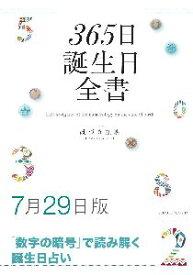 三省堂書店オンデマンド世界文化社 365日誕生日全書7月29日版