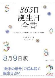 三省堂書店オンデマンド世界文化社 365日誕生日全書8月9日版