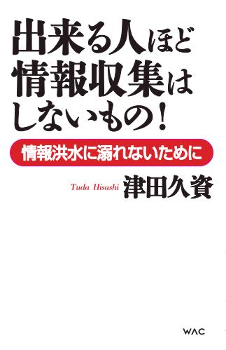 三省堂書店オンデマンド出来る人ほど情報収集はしないもの!情報洪水に溺れないために