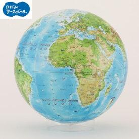 【ほぼ日】新しい地球儀「ほぼ日のアースボール」