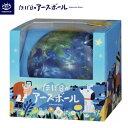 【ほぼ日】新しい地球儀「ほぼ日のアースボール」(セカンドモデル)★2020/11月リニューアル!)