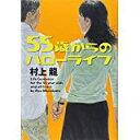 55歳からのハローライフ/村上 龍 (著) 【中古】
