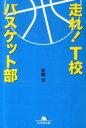 走れ!T校バスケット部 (幻冬舎文庫) /松崎 洋 (著) 【中古】rbb-0599