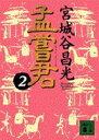 孟嘗君(2) (講談社文庫)/宮城谷 昌光【中古】rbb-0707