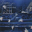 TEARS AND REASONS/ 松任谷由実 /TOCT-6800【中古】rcd-0937