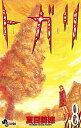 トガリ 全8巻完結(少年サンデーコミックス)/夏目 義徳【中古】rse-0004