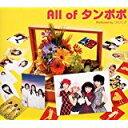 All of タンポポ/ タンポポ /EPCE-5177【中古】rcd-1005