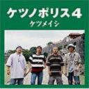 ケツノポリス4/ ケツメイシ /TFCC-86183【中古】rcd-1150