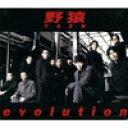 野猿 / evolution/AVCD-11772【中古】rcd-2007