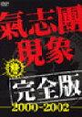 氣志團現象完全版-2000-2002-〈通常仕様商品〉/DVD/TOBF-5202【中古】rdv-0064