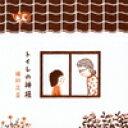 植村花菜 / トイレの神様[DVD付]/KIZM-67/【中古】rcd-2203
