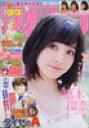 少年マガジン No38号 2017年 9/6号 雑誌 /講談社【中古】rza-0023