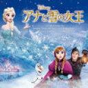 アナと雪の女王 オリジナル・サウンドトラック/CD/AVCW-63011【中古】rcd-2616