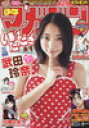 少年マガジン 2018年 2/28号 【11号】雑誌 /講談社【中古】rza-0097