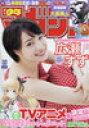 少年マガジン 2018年 4/4号 雑誌 /講談社【16号】【中古】rza-0109