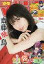 少年マガジン 2018年 4/11号 雑誌 /講談社【No.17】【中古】rza-0110