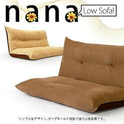 ?「Nana」リクライニングローソファA148