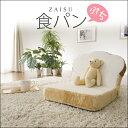 日本製 ぷちパン単品 ぷちサイズ 座椅子リクライニングチェア リクライニング 座椅子 座いす 低反発ウレタン 布張り …