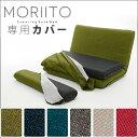 「MORIITO」専用カバー単品 カバーのみ ソファーカバー単品 洗えるカバー 洗濯可能 丸洗い DMT3