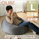 日本製 ビーズクッション QUBE L キューブ 座椅子 ビーズソファ クッションビーズ お昼寝クッション モチモチクッショ…