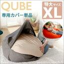QUBE ビーズクッション 「XL」 専用カバー単品 D600 ビーズクッションカバー クッションカバー 洗濯 洗掛け 洗えるカ…