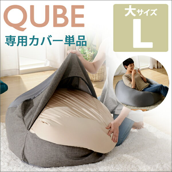 QUBE ビーズクッション 「L」 専用カバー単品 D601 ビーズクッションカバー クッションカバー 洗濯 洗掛け 洗えるカバー