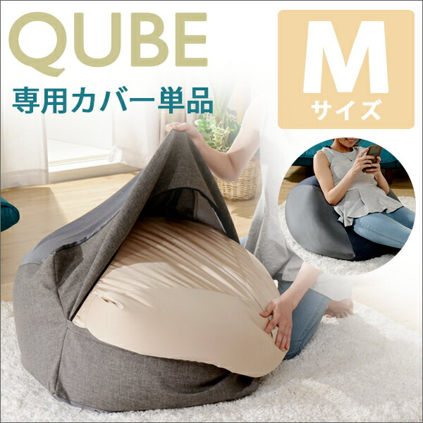 QUBE ビーズクッション 「M」専用カバー単品 D602 ビーズクッションカバー クッションカバー 洗濯 洗掛け 洗えるカバー