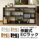 日本製 伸縮スライドラック ECラック 幅118〜155cm高さ80cm 深型 伸縮ラック ラック 棚 本棚 シェルフ スライド 伸縮 …