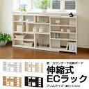 日本製 伸縮スライドラック ECラック 幅118〜155cm高さ80cm 薄型 伸縮ラック ラック 棚 本棚 シェルフ スライド 伸縮 カウンター 本 DVD ...