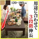 送料無料 完成品 折れ脚 伸長式テーブル Grande neo グランデネオ 大サイズ 幅 120cm 150cm 180cm ダークブラウン ナチュラル 伸長式ダイニングテーブル テーブル 伸長式