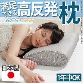 送料無料 日本製 新構造エアーマットレス エアレスト365 ピロー 32×50cm 枕 まくら マクラ 蒸れない 高反発素材 4段階調整可能 洗える 清潔 ホコリが出にくい 洗濯 12600006
