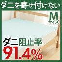 送料無料 日本製 洗える防ダニシート ダニロックゼロ Mサイズ 95×190cm 消臭 抗菌 洗える ベットパッド下 布団下 押…