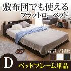 送料無料フラットローベッドカルバンフラットダブルベッドフレームのみダブルベッドフランスベッド製ベッドベットローベッドフロアベッドロータイプデザインベッド棚付きコンセント付きヘッドボード木製ベッド国産日本製i-3500044