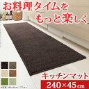 送料無料 日本製 キッチンマット ベイシックス 240x45cm 丸洗い 洗える 滑り止め 洗濯可能 床暖房対応 ホットカーペッ…